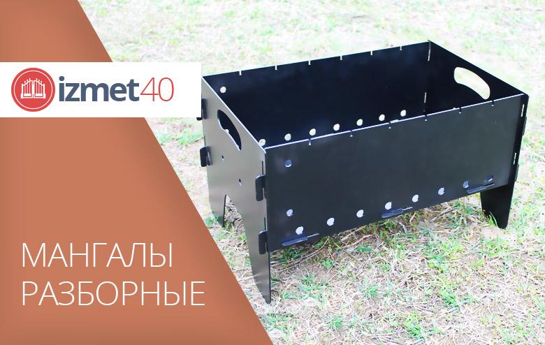 ИЗМЕТ 40